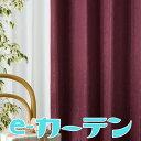 カーテン / 防音 / 遮光(一級遮光) / オーダー 断熱 遮熱 節電 省エネ効果でエコ生活防音カーテン 1級遮光カーテン ウォッシャブル オーダーカーテン お得なサービスサイズ100cm巾(1枚入り)高さ135・150・178・200cmが均一価格!!【10P01Oct16】