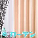 洗える / 防炎 / 洗える送料無料!洗えるオーダーカーテン サイズオーダー巾101〜150cm×高201〜250cm×1枚高級 感のある シャンタン 調..
