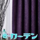 洗える / カーテン送料無料!ウォッシャブル オーダーカーテン サイズオーダー巾151〜200cm×高201〜250cm×1枚手触りの良いベルベット 調カーテン: