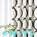 遮光で安眠洗えて清潔黒の大きなリングがインパクト大の北欧調カーテン価格・デザイン・品質に自信あり!遮光 ウォッシャブル オーダーカーテンサイズオーダー巾〜100cm×高201〜250cm×1枚: