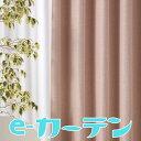 遮光カーテン 洗える2級遮光カーテン ウォッシャブル オーダーカーテン お得なサービスサイズ100cm巾(1枚入り)高さ135・150・178・200cmが均一価格!!:ピンク