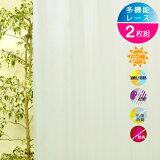 【あす楽対応】【既製品】断熱 遮熱 遮像 UVカット 防炎 抗菌・防臭(SEK) 多機能レースカーテン(2枚組)4.480()アジャスターフック付/カーテン/レース/遮熱レース/断