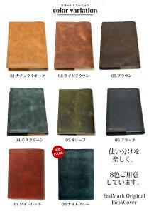本革牛革日本製ブックカバー文庫本サイズ【送料無料】