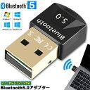 Bluetooth 5.0 USBアダプタ PC用 ワイヤレス Ver5.0ドングルレシーバー ブルートゥース子機 Bluetooth USB アダプタ apt-X 対応 Class2 Bluetooth Dongle Ver5.0 apt-x EDR/LE対応(省電力) Bluetoothアダプター Windows 7/8/8.1/10(32/64bit) Mac非対応