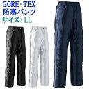 【LLサイズ】肌寒い季節に最適 防寒パンツ