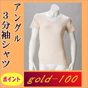 アングル ゴールド レディース 3分袖シャツ アングル社製 品番30-1003 婦人 通年タイプ