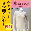 エアメリー レディース 8分袖シャツ アングル社製 品番30-4400 婦人 ソフト