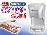 お手軽業務用ハンドドライヤー【パワージェット PJ-110S】シルバー