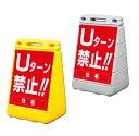【Uターン禁止】バリアポップサイン BPOP-27