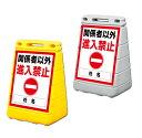 樂天商城 - 【進入禁止】バリアポップサイン BPOP-30