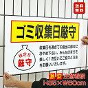 ■送料無料/激安看板 ● ゴミ収集日厳守 看板 △ 不法投棄 ゴミ置き場 ゴミ置場 ポイ捨て禁止 不