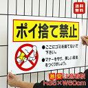 ■送料無料/激安看板 ● ポイ捨て禁止 看板 △ 不法投棄 ゴミ置き場 ゴミ捨て禁止 ポイ捨て ごみ