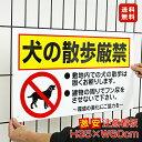 ■送料無料/激安看板 ● 犬の散歩厳禁 看板 △ ペットの散歩マナー フン禁止 散歩 犬の散歩禁止