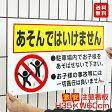 ■送料無料/激安看板 ● あそんではいけません 看板 △ 子供 厳禁 遊ばないで 迷惑 危険防止 遊ぶの禁止 駐車場 事故 /TO-24A