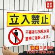 ■送料無料/激安看板 ● 立入禁止 看板 △ 立ち入り禁止 不法侵入 不審者 無断立入 警察へ通報 立ち入り /TO-32A