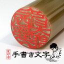印鑑 実印 【16.5mm】 芯持ちオランダ水牛(柄入) +...
