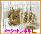 [三晃商会]メッシュトンネル L