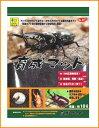 [SANKO]昆虫マット育成マット10リットル(お徳用)