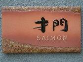 表札 【送料無料】 【サイズ変更可】 戸建 職人 手作り 立体陶板表札 (ひょうさつ)  彩門 SAIMON  【送料無料】05P28Sep16