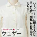 女性用 ストレッチコックジャケット 生地の厚み:薄い ホワイト