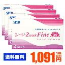 【処方箋不要】 【送料無料】 シード 2ウィークファインUV...
