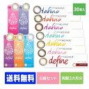 【送料無料】 ワンデーアキュビューディファインモイスト 30枚パック 6箱セット ( コ