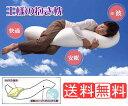 【送料無料】ピロー 寝具 だきまくら 抱きマクラ ビーズ枕 安眠 安眠グッズ 枕通販 国産 日本製 抱かれ枕 寝具 通販