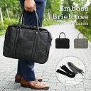 本革 ビジネスバッグ メンズ エンボス ブリーフケース(emboss-brief)ショルダーストラップ付 本革 ビジネスバッグ ブリーフケース 送料無料 B4対応 2way 牛革 通勤 出張 軽量 大容量 海老名鞄オリジナル/emboss-brief