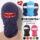 頭部をしっかり守る!全20色 フルフェイスマスク フェイスマスク UVカットマスク 目だし帽 フェイスカバー バイクウエア ジョギング ..