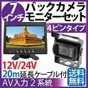 バックカメラ モニター セット 取付簡単4ピンケーブル 大型...