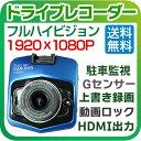 2.4インチ ドライブレコーダー FULL HD 1080 ...