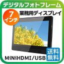 KEIAN 7インチ サイネージモニター KDS07HR  MiniHDMI入力端子搭載 (miniHDMI-HDMI変換ケーブル)付属  デジタルフォトフレーム