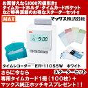 MAXタイムレコーダー ER-110S5Wホワイト スターターセット 電波時計 4欄印字 月間集計 【ホッチキス+カード100枚】【送料無料】