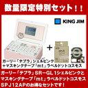 【数量限定】【送料無料】キングジム ガーリー「テプラ」 SR-GL1 シェルピンク マスキングテープ「mt」ラベル(SPJ12AP)付き特別セット SR-GL1...