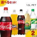 楽天イーコンビ楽天市場店【工場直送】【送料無料】コカ・コーラ製品 1.5L PETよりどりセール 8本入り 2ケース 16本
