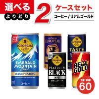 【工場直送】【送料無料】コカコーラ製品缶コーヒーリアルゴールドよりどりセール30本入り2ケース60本
