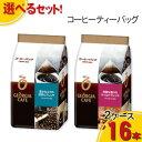 【工場直送】【送料無料】コカ・コーラ製品 コーヒーティーバッグ 2ケースよりどりセール 8個入り 2ケース 16個