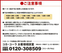 【工場直送】【送料無料】コカコーラ製品小型PET2ケースよりどりセール24本入り2ケース48本