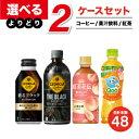 【工場直送】【送料無料】コカ・コーラ製品 果汁・コーヒー・紅茶 2ケースよりどりセール 24本入り 2ケース 48本
