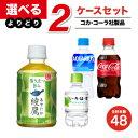【工場直送】【送料無料】コカコーラ製品 小型 PET 2ケースよりどりセール 24本入り 2ケース 48本 02P03Dec16