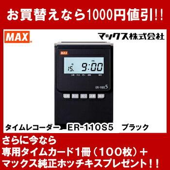 MAX(マックス) タイムレコーダー ER-110S5ブラック スタンダード 4欄印字 月間集計 【ホッチキス+タイムカード200枚】【送料無料】 02P05Nov16