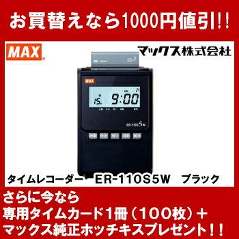 MAX(マックス) タイムレコーダー ER-110S5Wブラック 電波時計 4欄印字 月間集計 【ホッチキス+タイムカード100枚】【送料無料】 02P05Nov16