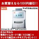 MAX(マックス) タイムレコーダー ER-250S2 電波時計 6欄印字 月間集計 【ホッチキス+タイムカード100枚】【送料無料】 02P03Dec16
