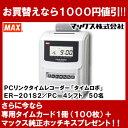MAX(�ޥå���) PC�������쥳�����ʥ������ܡ� ER-201S2 / PC 4���ե� 50̾�б� �ڥۥå�����+�����५����100��ۡ�����̵���� ��RCP��