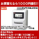 MAX(マックス) PCリンクタイムレコーダ(タイムロボ) ER-231S2/PC 20シフト 100名対応 【ホッチキス+タイムカード100枚】【送料無料】 ...