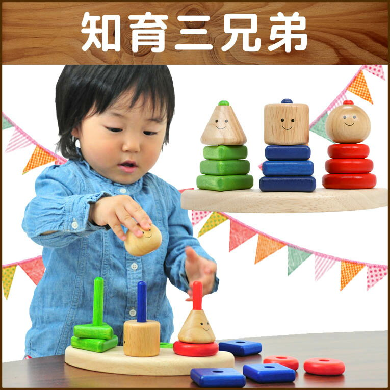 Toys For 0 2 Years Old : Edute rakuten global market jiotrio intellectual
