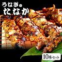 珍味うなぎの肝串(10本セット)うなぎのたなか 国産鰻ウナギ...