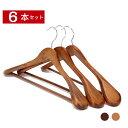 【木製ハンガー】スーツ・ジャケット用 6本セット 木製ハンガ...