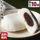 【遅れてごめんね敬老の日】薩摩郷土菓子 かるかん饅頭(10個...