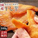 鹿児島県甑島産紅はるか使用 干し芋 100g×1袋【送料無料...